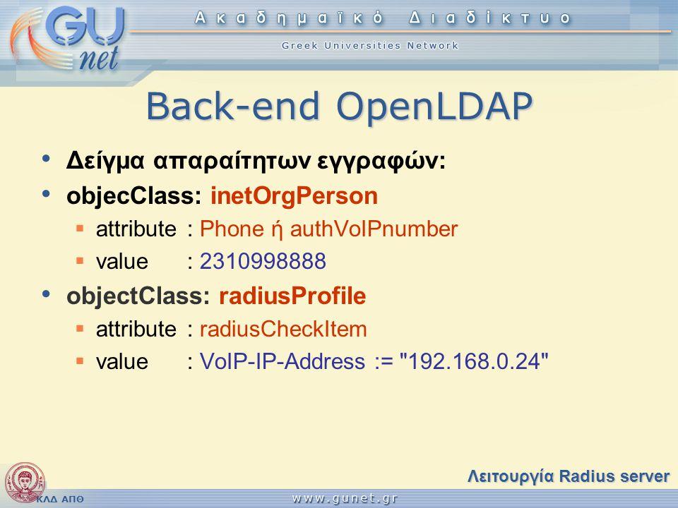 Back-end OpenLDAP Δείγμα απαραίτητων εγγραφών: