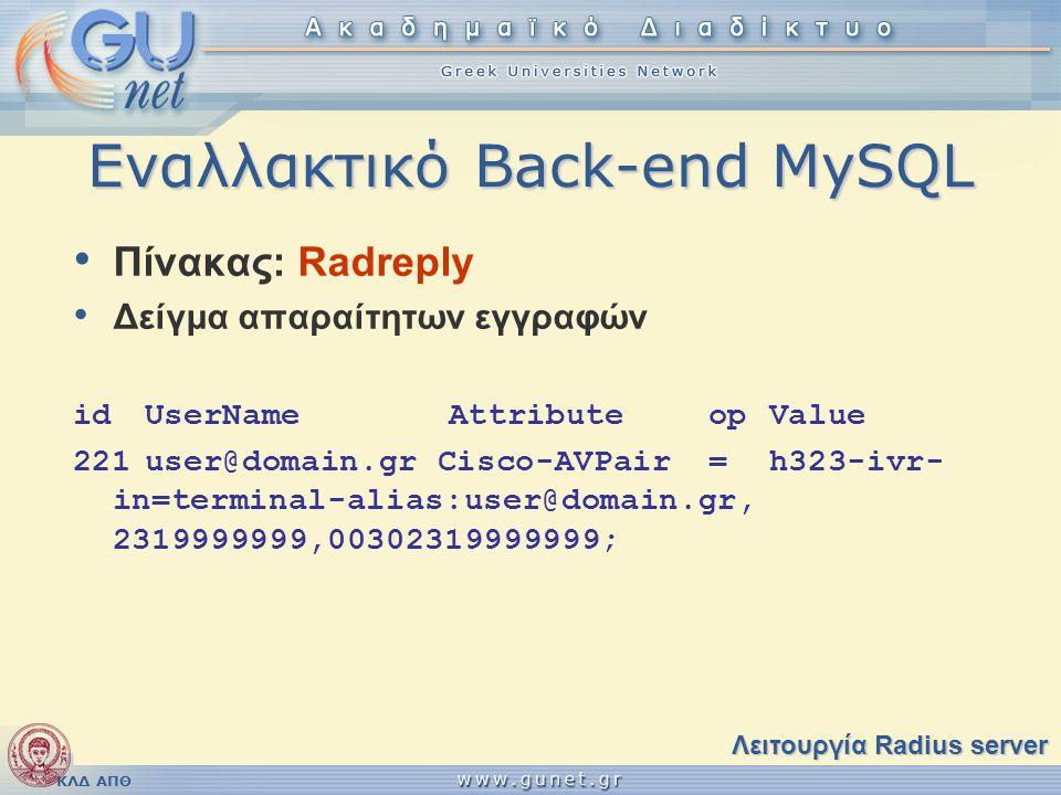 Εναλλακτικό Back-end MySQL