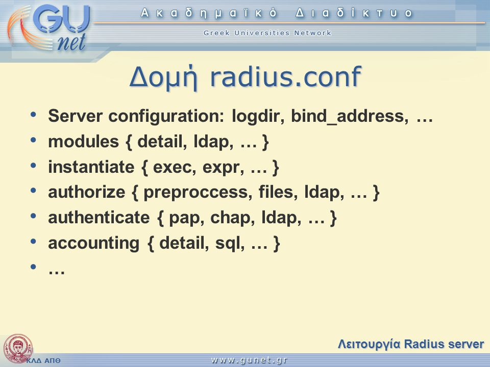 Δομή radius.conf Server configuration: logdir, bind_address, …