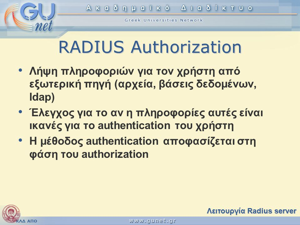 RADIUS Authorization Λήψη πληροφοριών για τον χρήστη από εξωτερική πηγή (αρχεία, βάσεις δεδομένων, ldap)