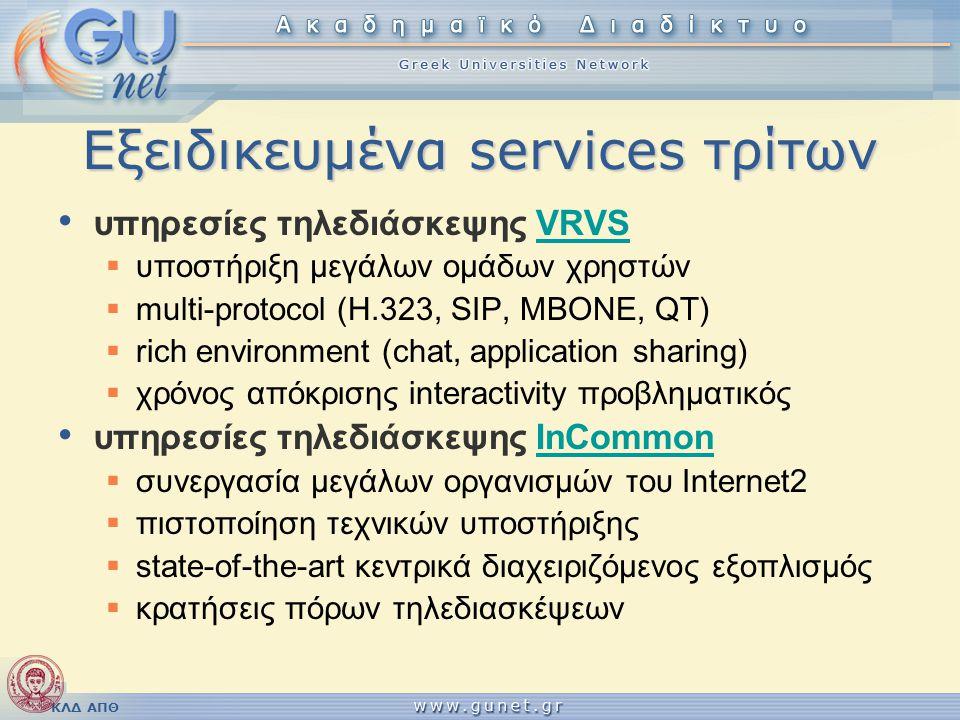 Εξειδικευμένα services τρίτων