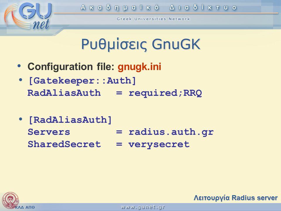 Ρυθμίσεις GnuGK Configuration file: gnugk.ini