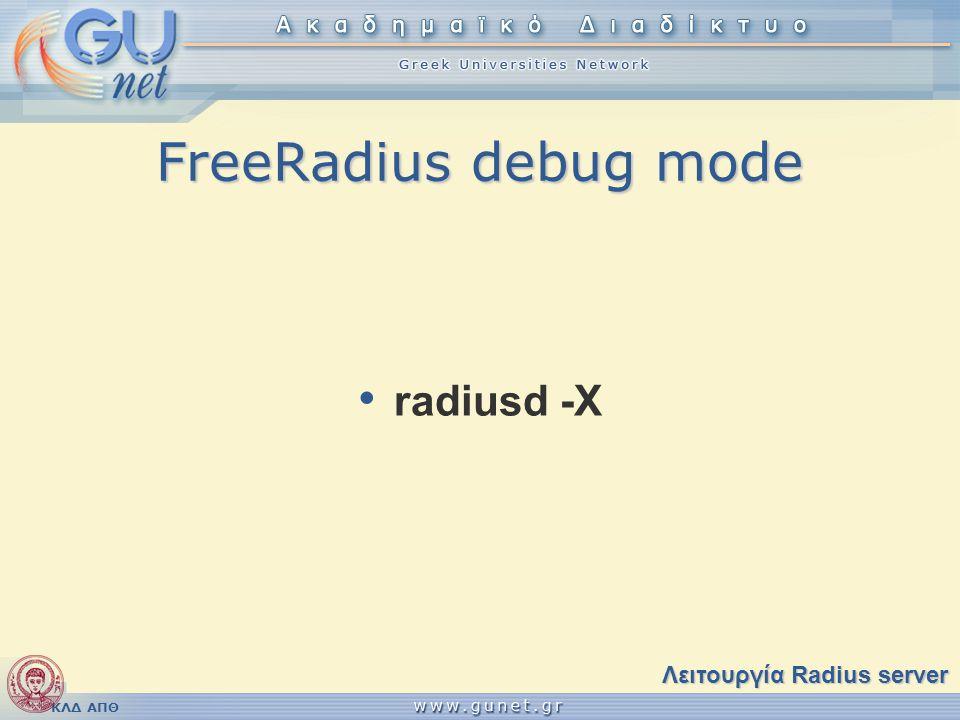 FreeRadius debug mode radiusd -X Λειτουργία Radius server