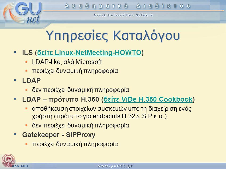 Υπηρεσίες Καταλόγου ILS (δείτε Linux-NetMeeting-HOWTO) LDAP