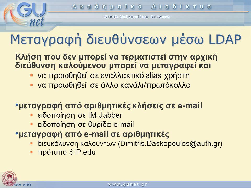 Μεταγραφή διευθύνσεων μέσω LDAP