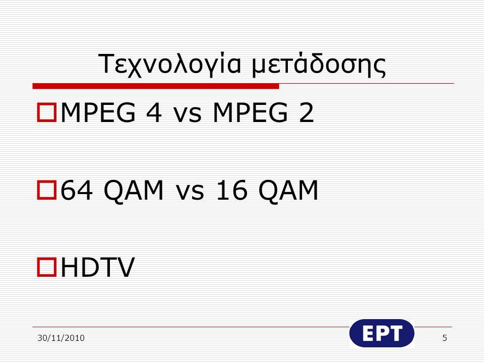 Τεχνολογία μετάδοσης MPEG 4 vs MPEG 2 64 QAM vs 16 QAM HDTV 30/11/2010