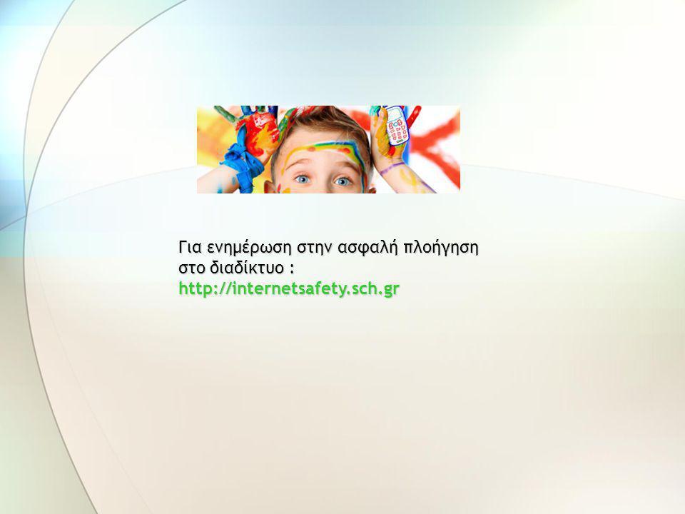 Για ενημέρωση στην ασφαλή πλοήγηση στο διαδίκτυο : http://internetsafety.sch.gr