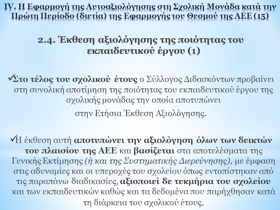 2.4. Έκθεση αξιολόγησης της ποιότητας του εκπαιδευτικού έργου (1)