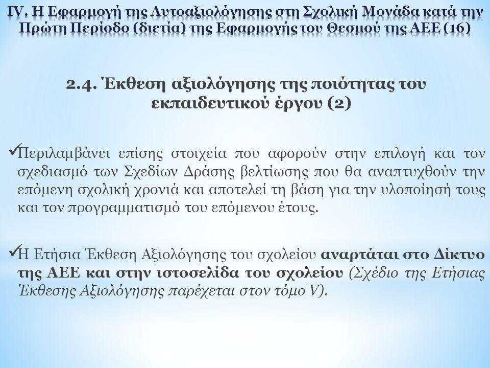 2.4. Έκθεση αξιολόγησης της ποιότητας του εκπαιδευτικού έργου (2)