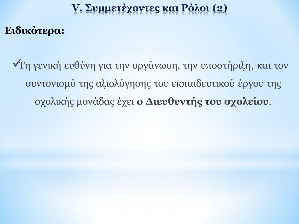 V. Συμμετέχοντες και Ρόλοι (2)