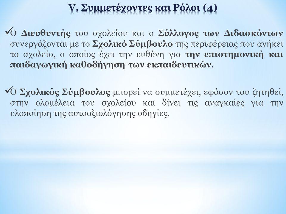 V. Συμμετέχοντες και Ρόλοι (4)