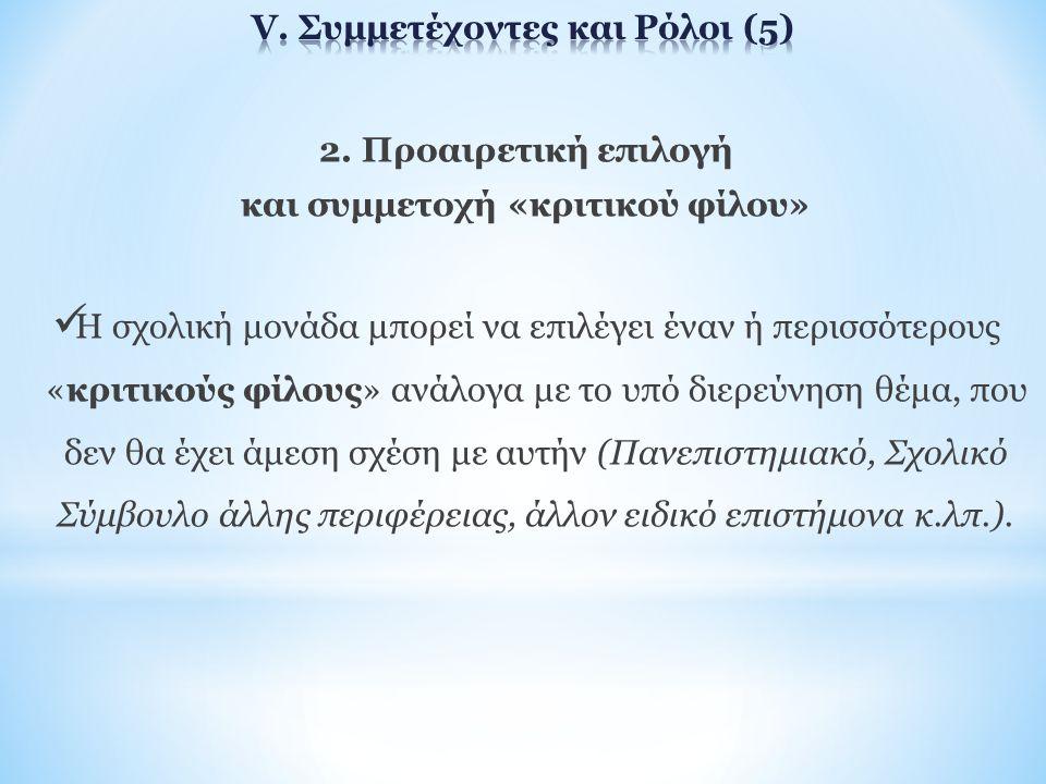 V. Συμμετέχοντες και Ρόλοι (5)