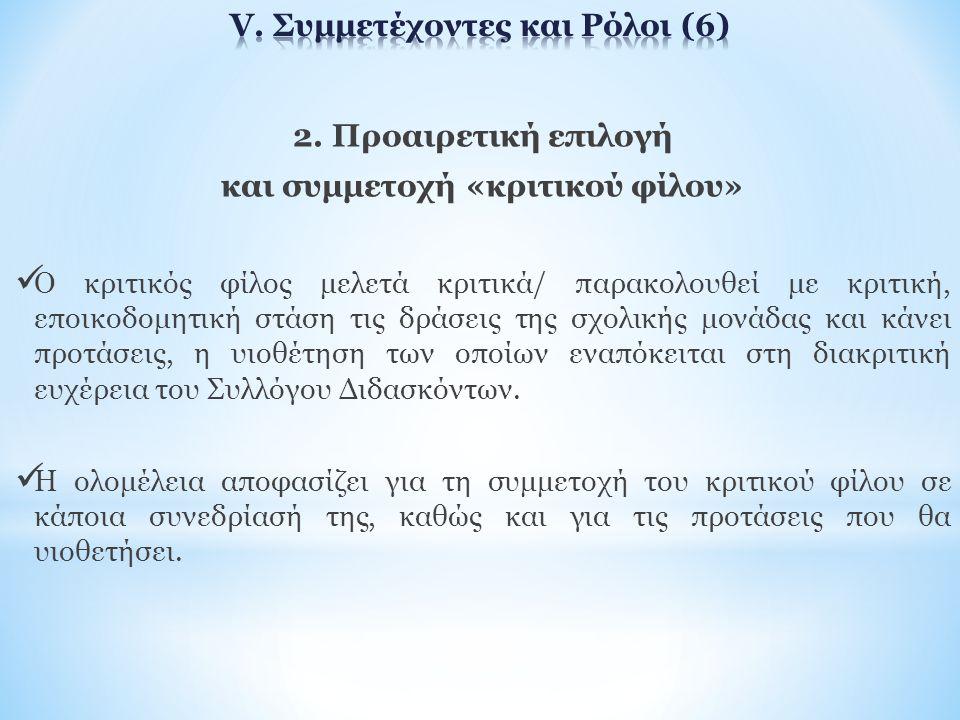V. Συμμετέχοντες και Ρόλοι (6)