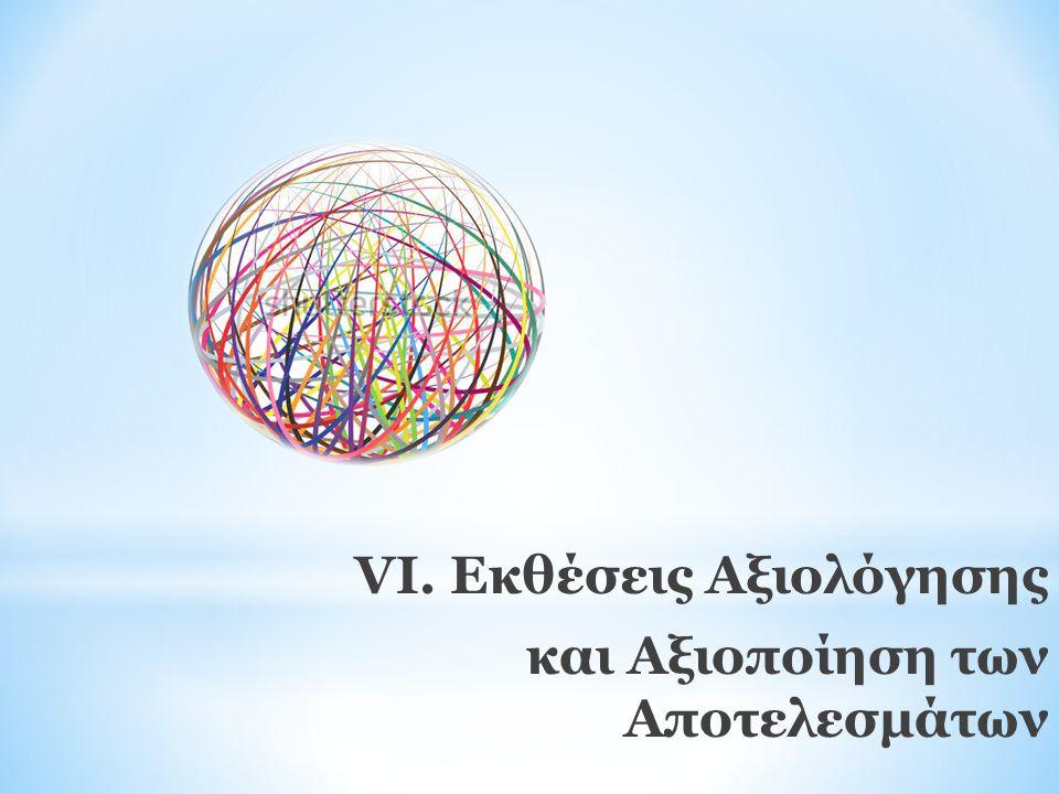 VI. Εκθέσεις Αξιολόγησης