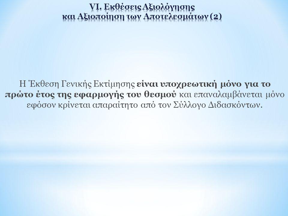 VI. Εκθέσεις Αξιολόγησης και Αξιοποίηση των Αποτελεσμάτων (2)