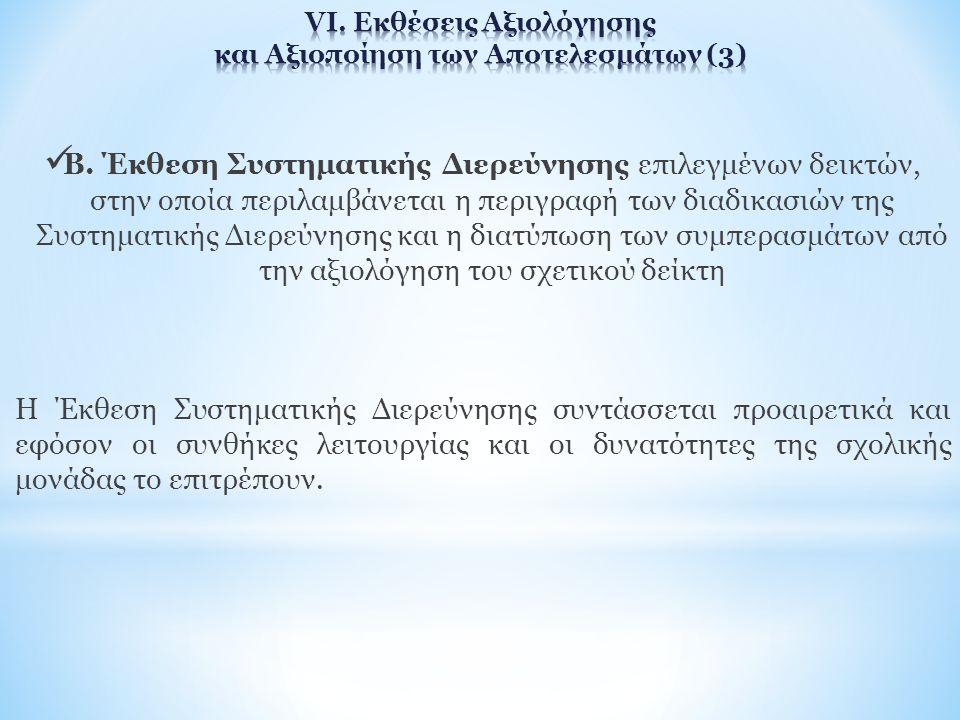 VI. Εκθέσεις Αξιολόγησης και Αξιοποίηση των Αποτελεσμάτων (3)