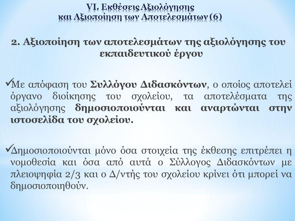 VI. Εκθέσεις Αξιολόγησης και Αξιοποίηση των Αποτελεσμάτων (6)