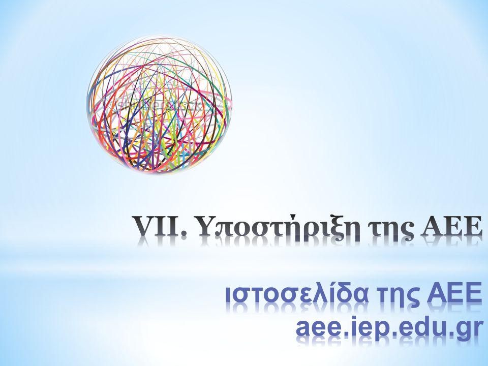 VΙΙ. Υποστήριξη της ΑΕΕ ιστοσελίδα της ΑΕΕ aee.iep.edu.gr
