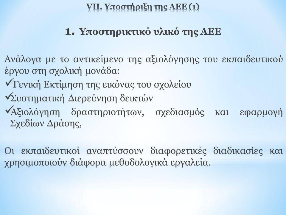 VΙΙ. Υποστήριξη της ΑΕΕ (1)