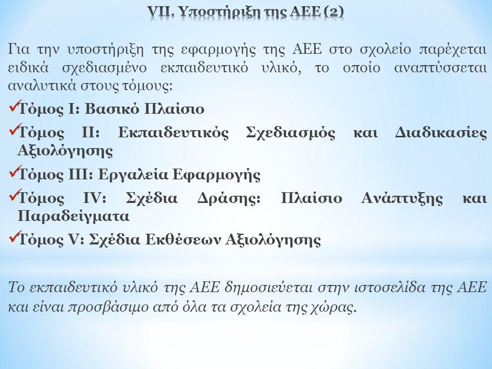 VΙΙ. Υποστήριξη της ΑΕΕ (2)