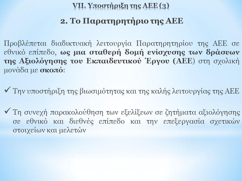 VΙΙ. Υποστήριξη της ΑΕΕ (3)