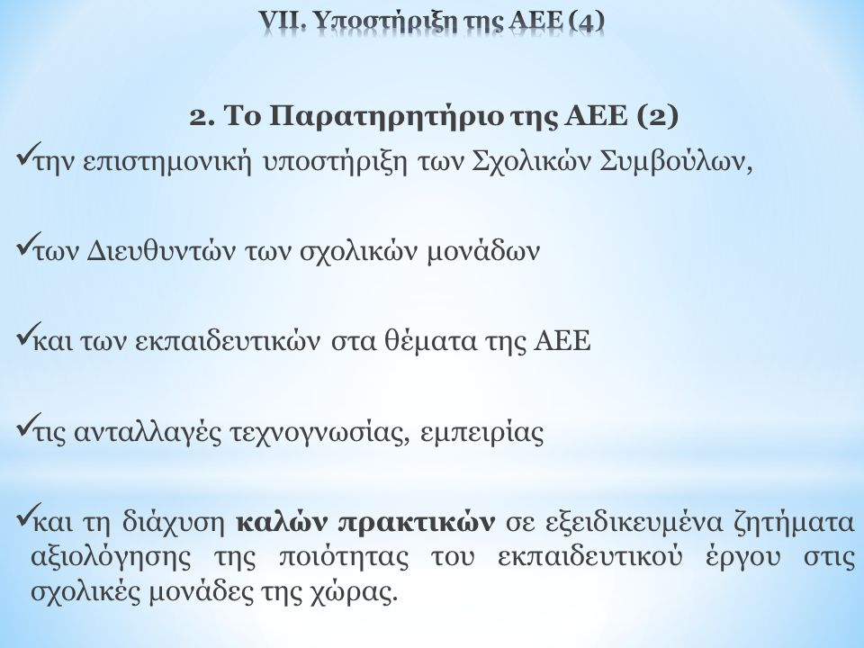 VΙΙ. Υποστήριξη της ΑΕΕ (4)