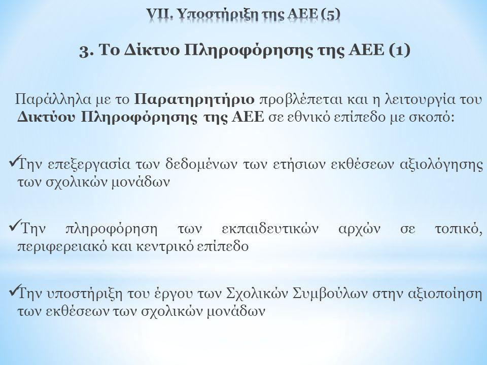 VΙΙ. Υποστήριξη της ΑΕΕ (5)