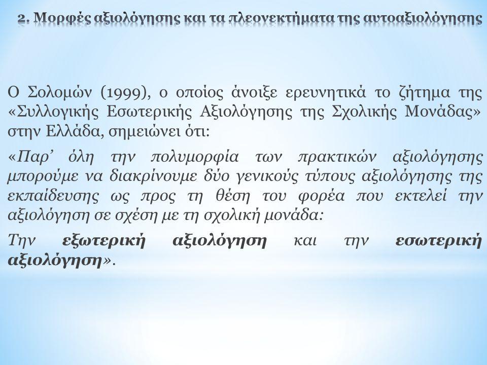 2. Μορφές αξιολόγησης και τα πλεονεκτήματα της αυτοαξιολόγησης