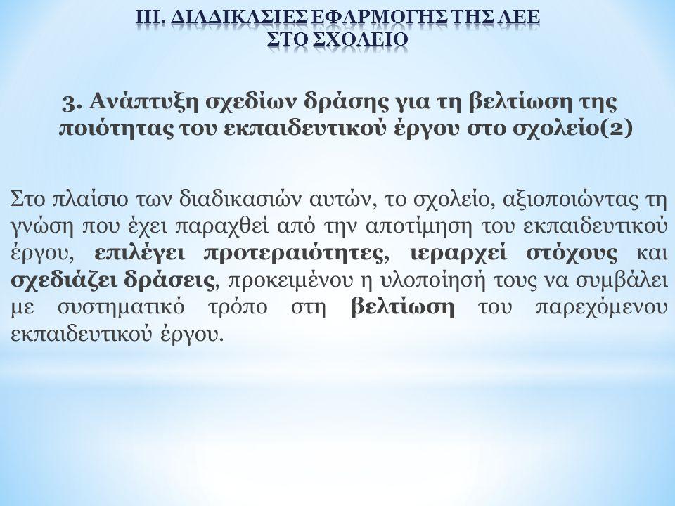 ΙΙΙ. ΔΙΑΔΙΚΑΣΙΕΣ ΕΦΑΡΜΟΓΗΣ ΤΗΣ ΑΕΕ ΣΤΟ ΣΧΟΛΕΙΟ