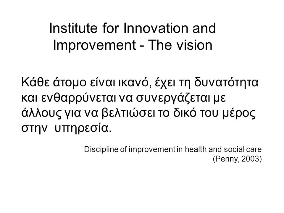 Institute for Innovation and Improvement - The vision