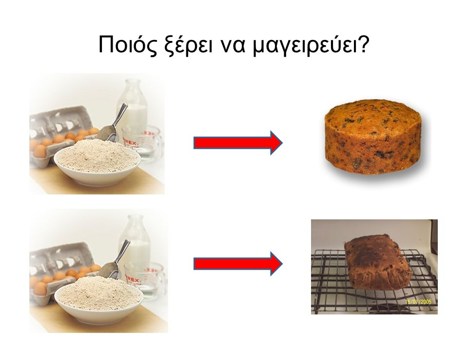 Ποιός ξέρει να μαγειρεύει