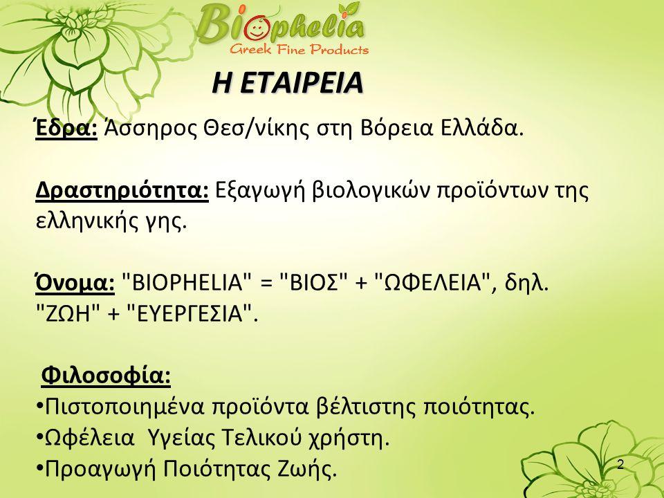 Η ΕΤΑΙΡΕΙΑ Έδρα: Άσσηρος Θεσ/νίκης στη Βόρεια Ελλάδα.