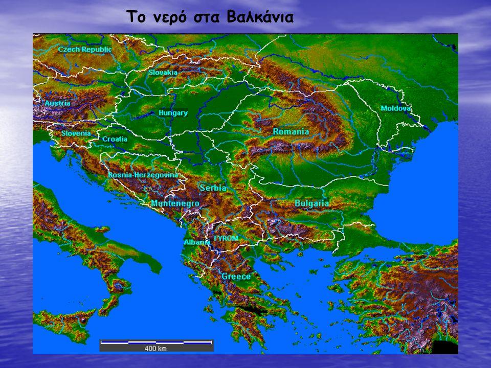 Το νερό στα Βαλκάνια