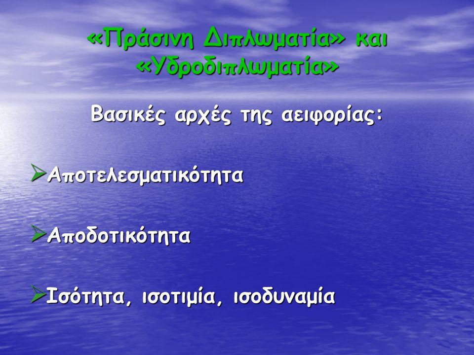 «Πράσινη Διπλωματία» και «Υδροδιπλωματία»