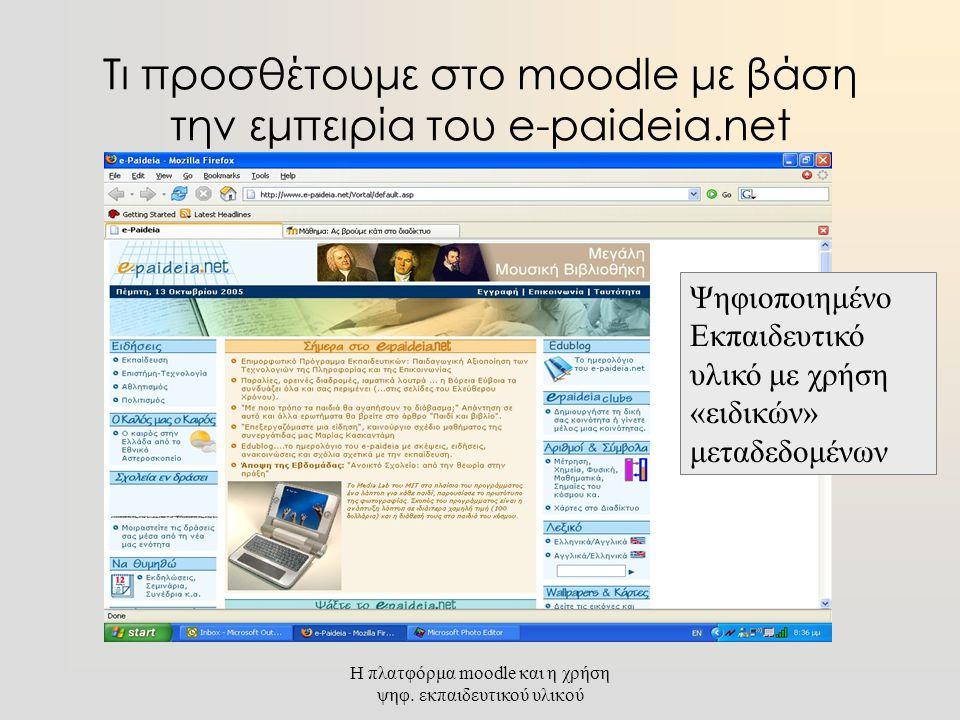 Τι προσθέτουμε στο moodle με βάση την εμπειρία του e-paideia.net