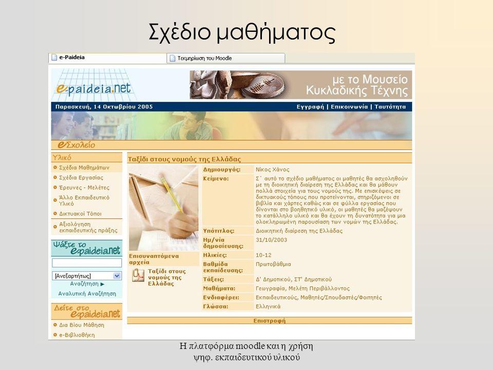 Η πλατφόρμα moodle και η χρήση ψηφ. εκπαιδευτικού υλικού