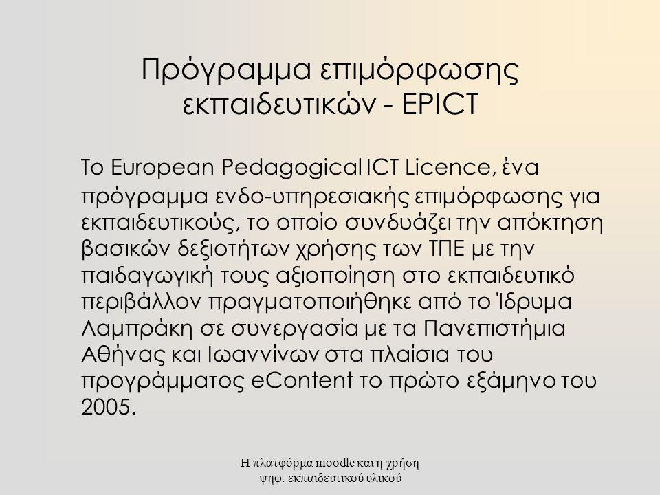 Πρόγραμμα επιμόρφωσης εκπαιδευτικών - EPICT