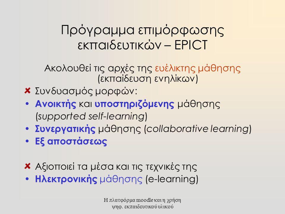 Πρόγραμμα επιμόρφωσης εκπαιδευτικών – EPICT