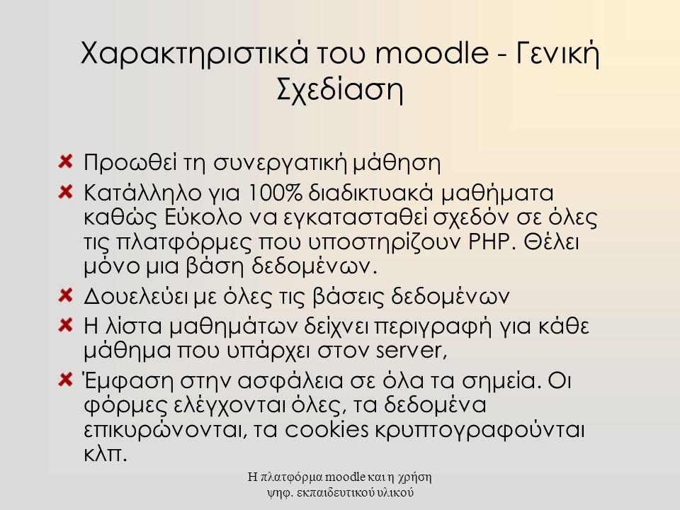 Χαρακτηριστικά του moodle - Γενική Σχεδίαση