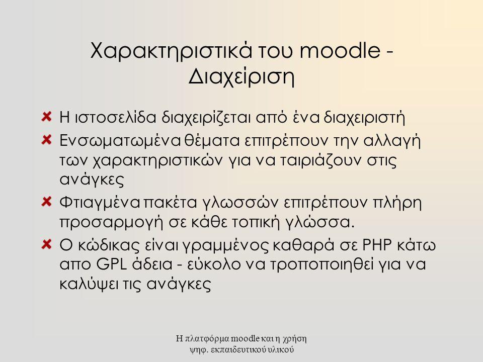 Χαρακτηριστικά του moodle - Διαχείριση
