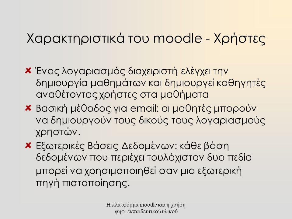Χαρακτηριστικά του moodle - Χρήστες