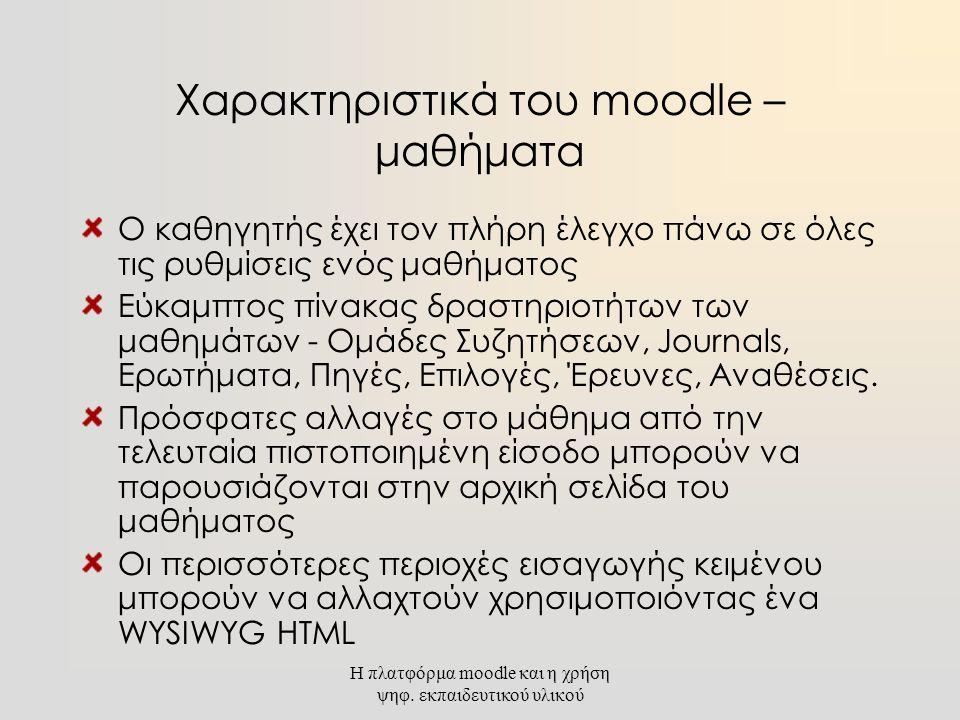 Χαρακτηριστικά του moodle – μαθήματα