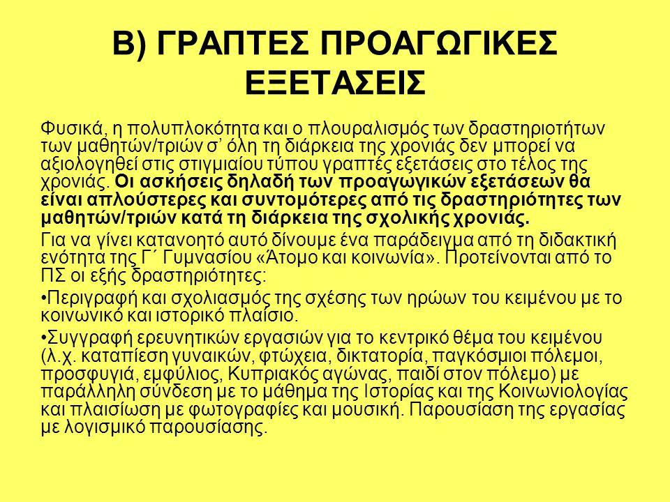 Β) ΓΡΑΠΤΕΣ ΠΡΟΑΓΩΓΙΚΕΣ ΕΞΕΤΑΣΕΙΣ