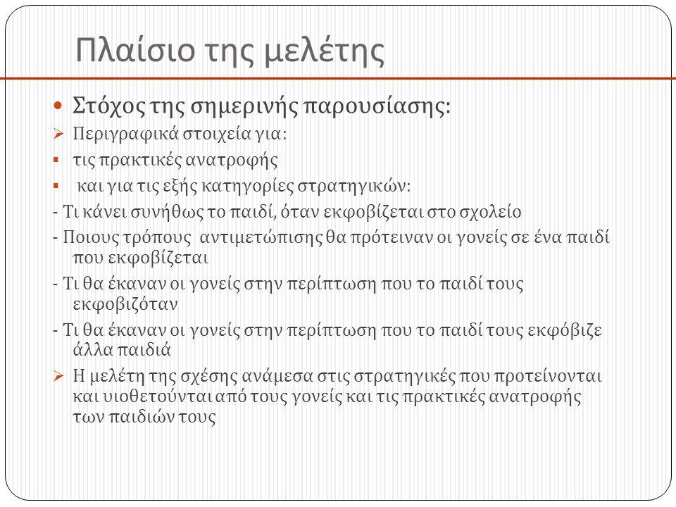 Πλαίσιο της μελέτης Στόχος της σημερινής παρουσίασης: