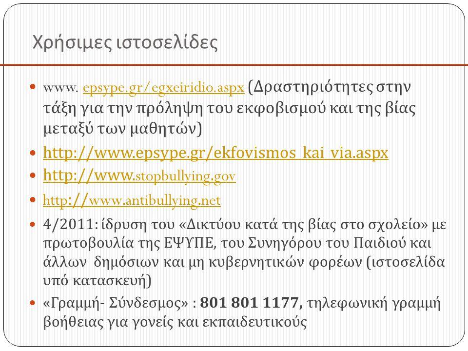 Χρήσιμες ιστοσελίδες www. epsype.gr/egxeiridio.aspx (Δραστηριότητες στην τάξη για την πρόληψη του εκφοβισμού και της βίας μεταξύ των μαθητών)