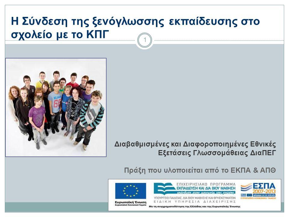 Η Σύνδεση της ξενόγλωσσης εκπαίδευσης στο σχολείο με το ΚΠΓ