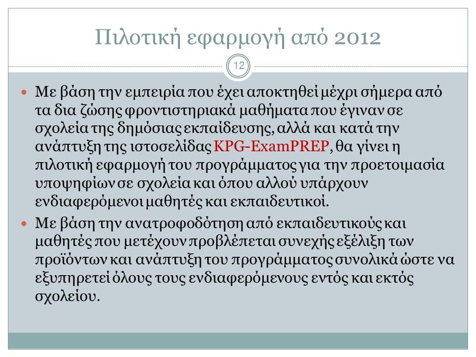 Β. Δενδινού Πιλοτική εφαρμογή από 2012.