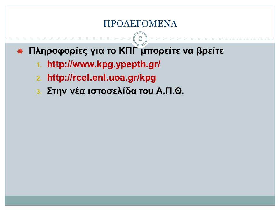 Πληροφορίες για το ΚΠΓ μπορείτε να βρείτε http://www.kpg.ypepth.gr/