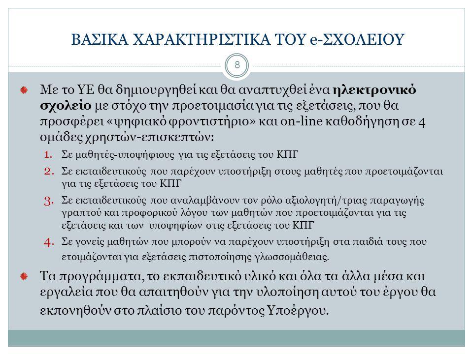 ΒΑΣΙΚΑ ΧΑΡΑΚΤΗΡΙΣΤΙΚΑ ΤΟΥ e-ΣΧΟΛΕΙΟΥ