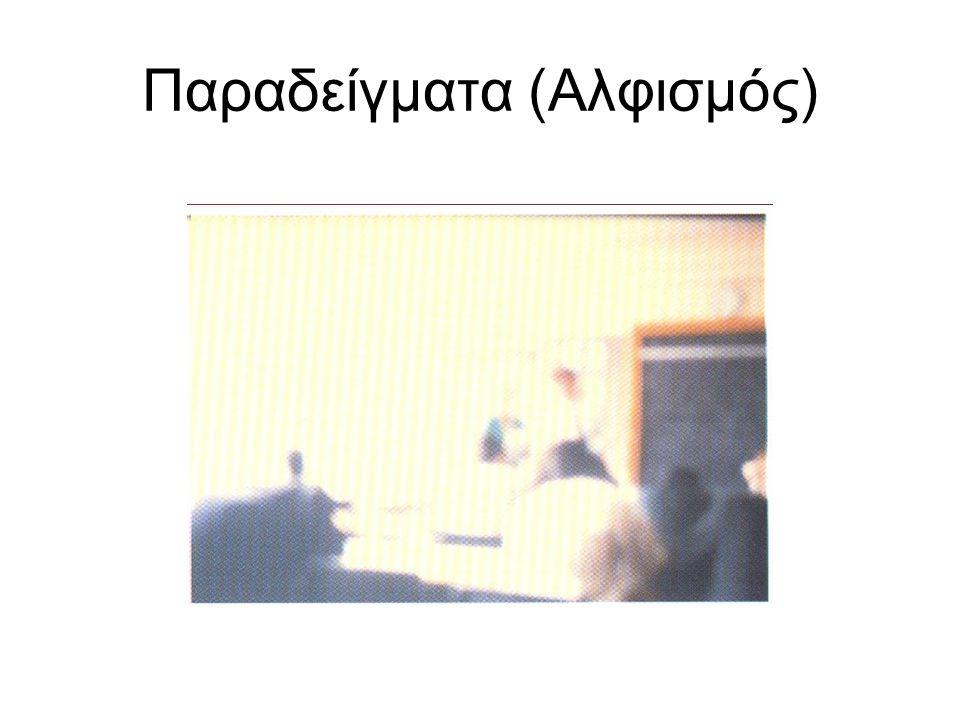 Παραδείγματα (Αλφισμός)